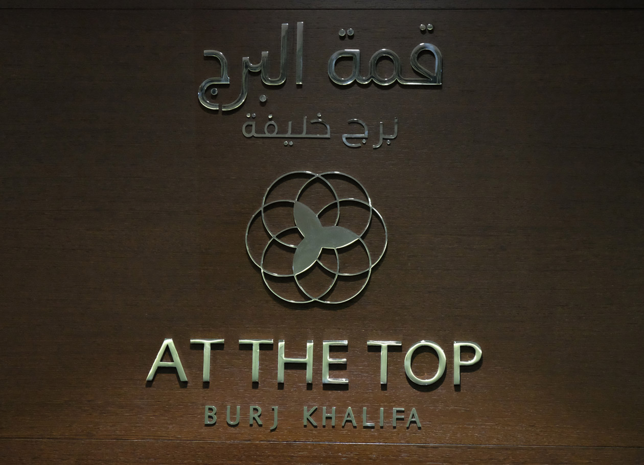 The Burj Khalifa public viewing deck is called At The Top